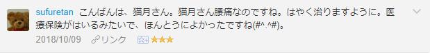 f:id:necozuki299:20181011170802p:plain