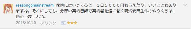 f:id:necozuki299:20181011170813p:plain