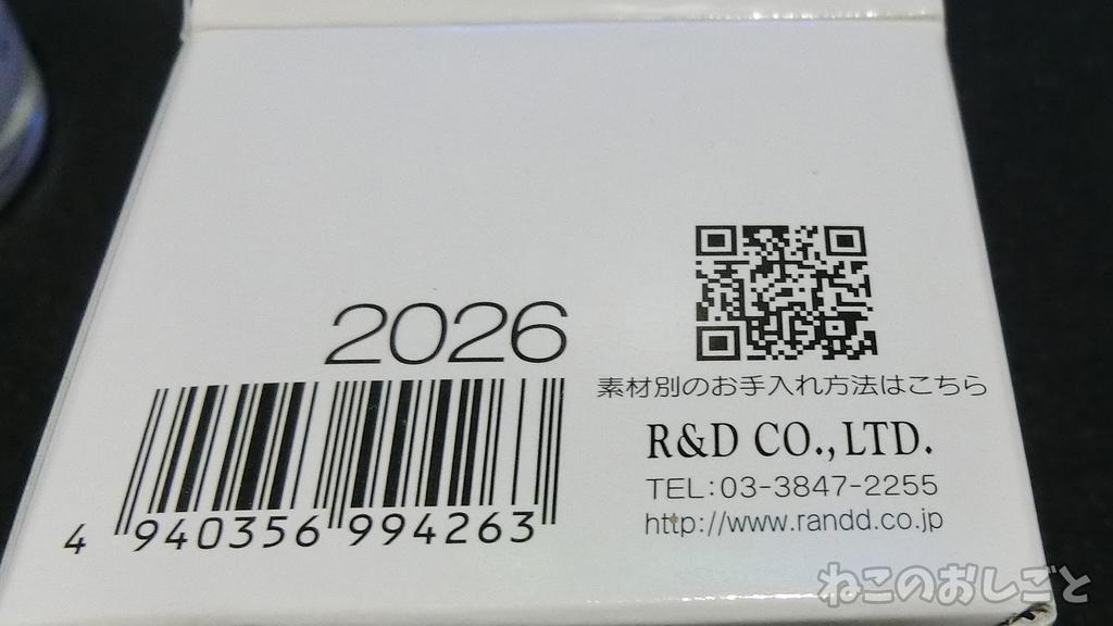 f:id:necozuki299:20181012002559j:plain