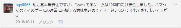 f:id:necozuki299:20181012005112p:plain