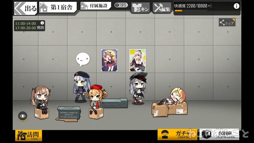 f:id:necozuki299:20181012233424j:plain