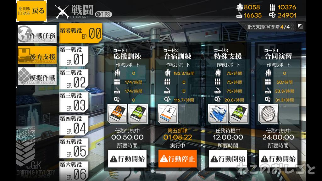 f:id:necozuki299:20181012234616j:plain