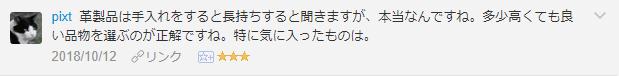 f:id:necozuki299:20181013003859p:plain