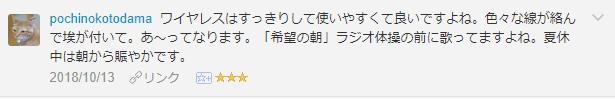 f:id:necozuki299:20181014211047p:plain