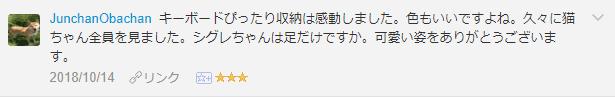 f:id:necozuki299:20181014211050p:plain