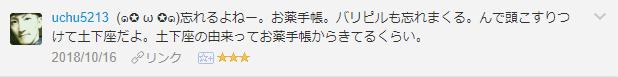 f:id:necozuki299:20181016181854p:plain