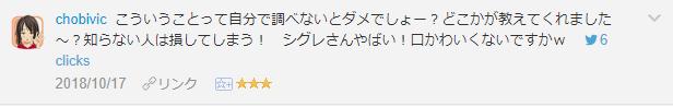 f:id:necozuki299:20181018001342p:plain