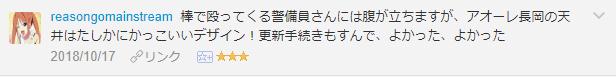 f:id:necozuki299:20181018001345p:plain