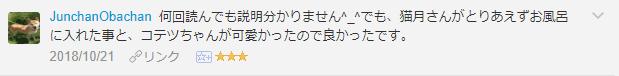f:id:necozuki299:20181021200114p:plain