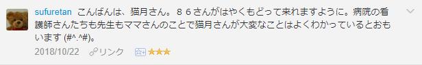 f:id:necozuki299:20181023203251p:plain