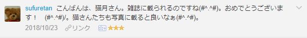 f:id:necozuki299:20181024175022p:plain