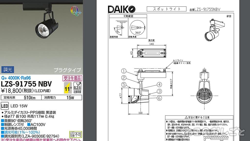 f:id:necozuki299:20181026031812j:plain