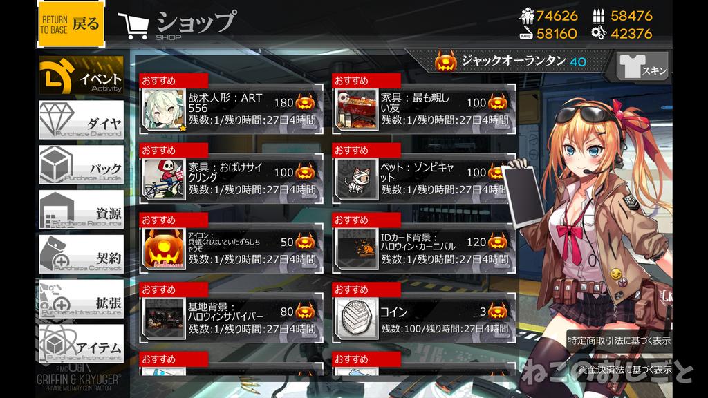 f:id:necozuki299:20181026232445j:plain