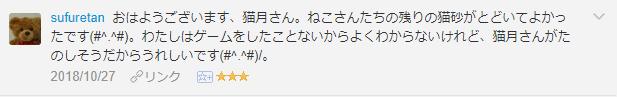 f:id:necozuki299:20181028003021p:plain