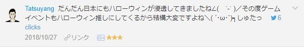 f:id:necozuki299:20181028003031p:plain
