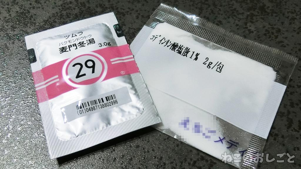 f:id:necozuki299:20181101165947j:plain