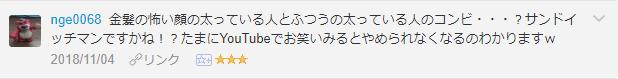 f:id:necozuki299:20181105010129p:plain