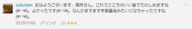 f:id:necozuki299:20181106030338p:plain