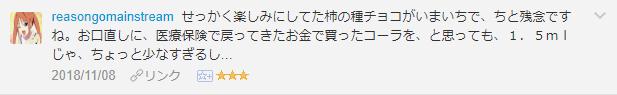 f:id:necozuki299:20181109191551p:plain