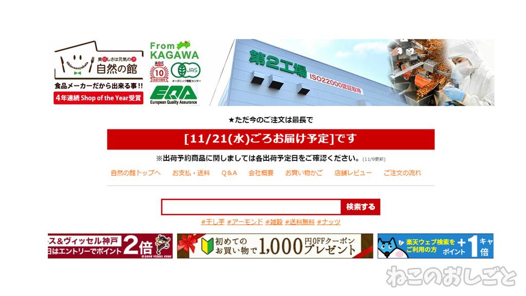 f:id:necozuki299:20181110210246j:plain