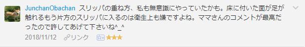 f:id:necozuki299:20181112171036p:plain