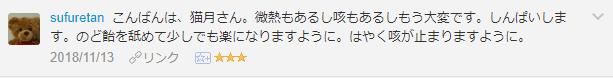 f:id:necozuki299:20181114150822p:plain