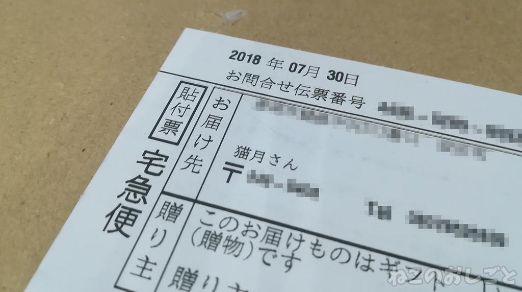 f:id:necozuki299:20181117191705j:plain
