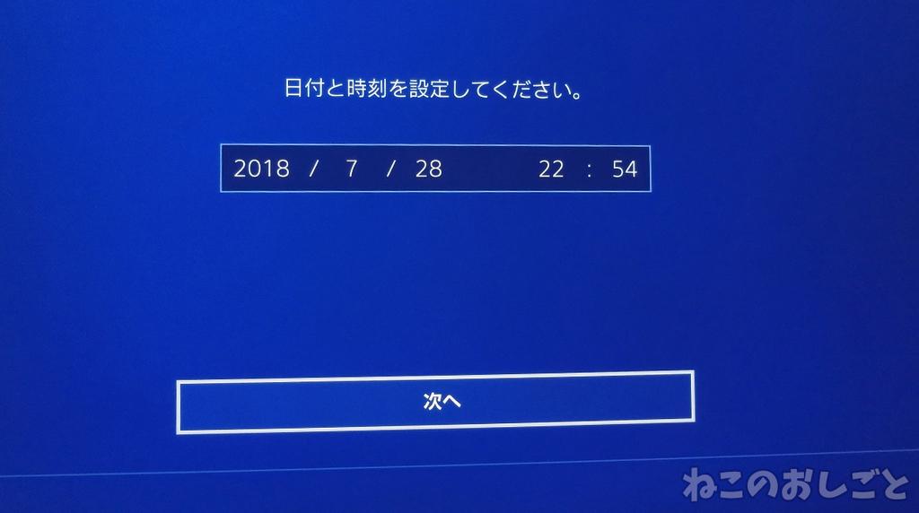 f:id:necozuki299:20181117203847j:plain