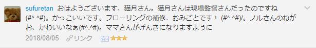 f:id:necozuki299:20181118013044p:plain