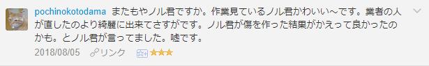 f:id:necozuki299:20181118013142p:plain