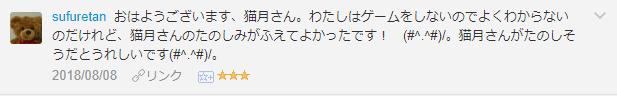 f:id:necozuki299:20181118014720p:plain