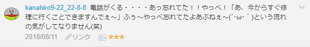 f:id:necozuki299:20181118020319p:plain