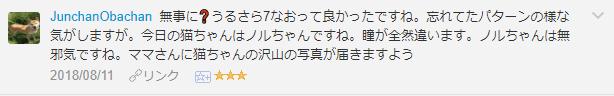 f:id:necozuki299:20181118020327p:plain