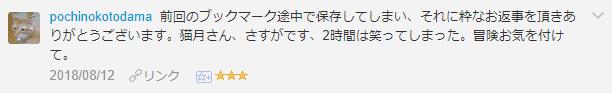 f:id:necozuki299:20181118021702p:plain