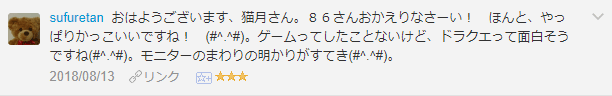 f:id:necozuki299:20181118021745p:plain