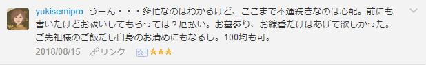 f:id:necozuki299:20181118022757p:plain