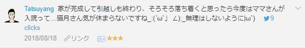 f:id:necozuki299:20181118150946p:plain