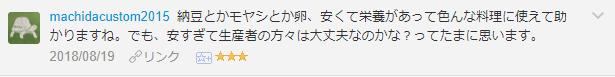 f:id:necozuki299:20181118151249p:plain