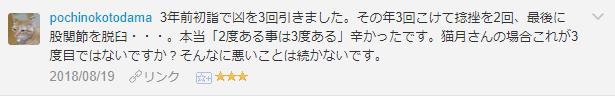 f:id:necozuki299:20181118151403p:plain