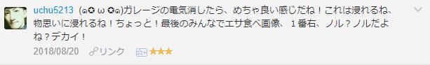 f:id:necozuki299:20181118151735p:plain