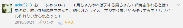 f:id:necozuki299:20181118152029p:plain