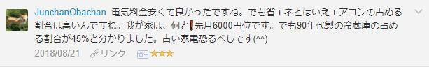 f:id:necozuki299:20181118152111p:plain