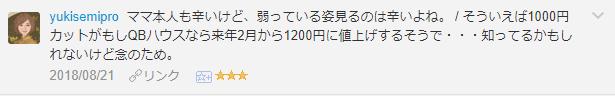 f:id:necozuki299:20181118152514p:plain