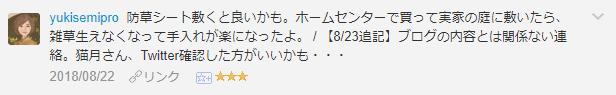 f:id:necozuki299:20181118152841p:plain