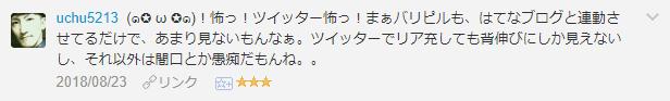 f:id:necozuki299:20181118153544p:plain
