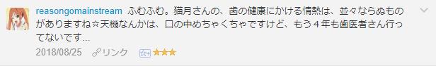 f:id:necozuki299:20181118154100p:plain
