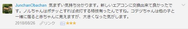f:id:necozuki299:20181118154518p:plain