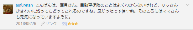 f:id:necozuki299:20181118154932p:plain