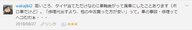 f:id:necozuki299:20181118155052p:plain