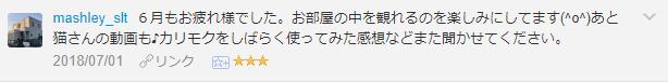 f:id:necozuki299:20181118182002p:plain